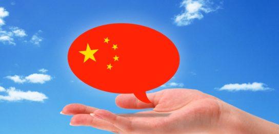 中国語翻訳