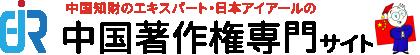 中国著作権専門サイト